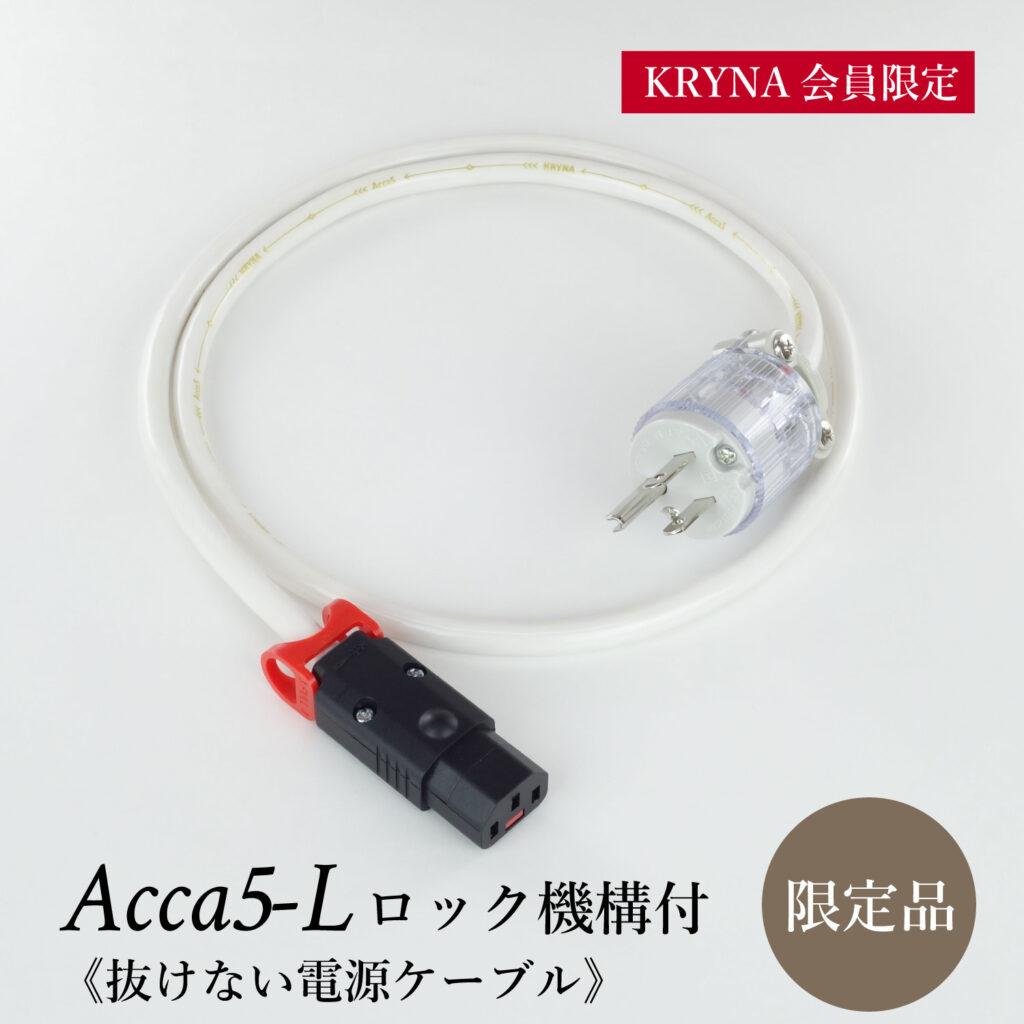 電源ケーブル Acca5(ロック機構付) | KRYNAオンラインショップ