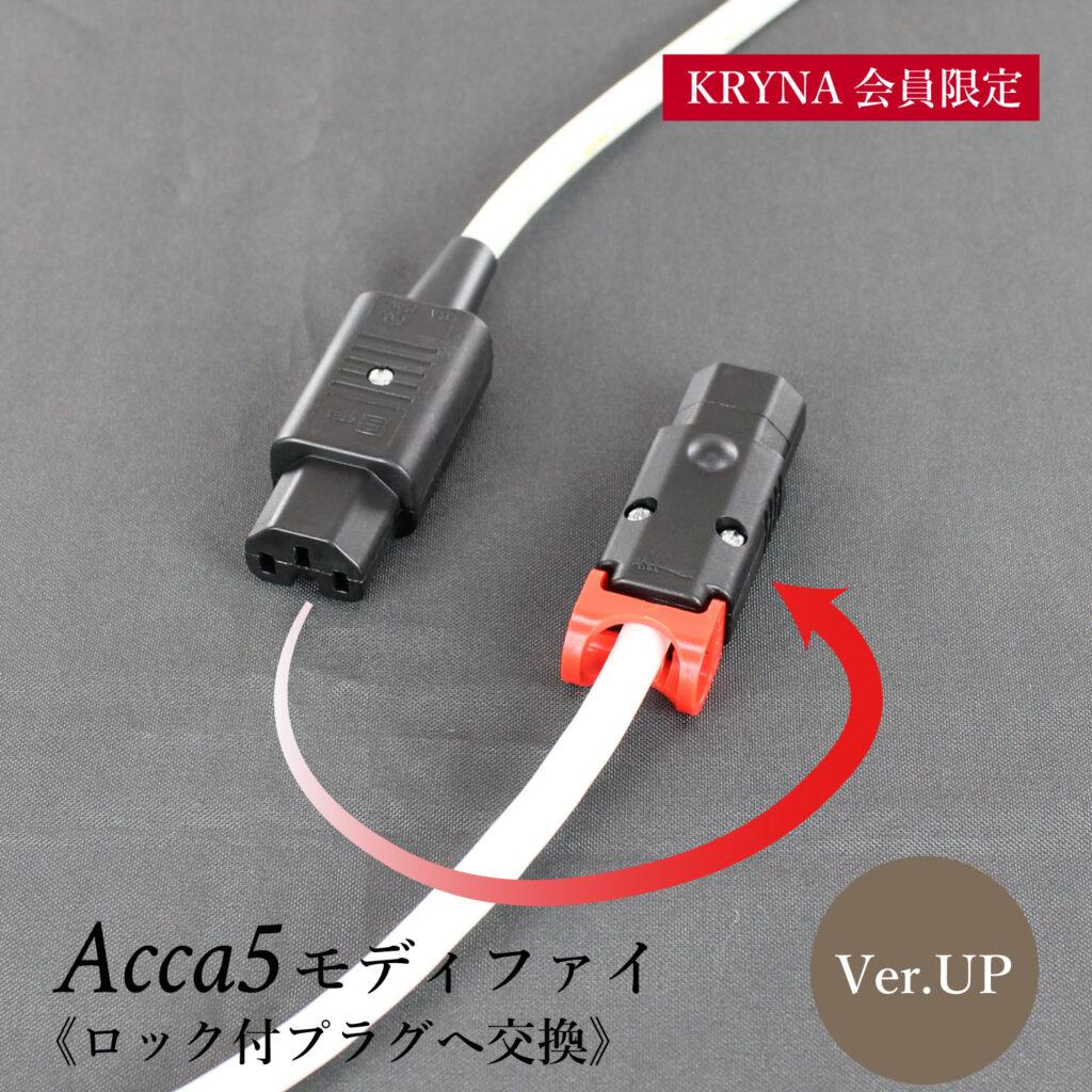 Acca5 アップグレード(プラグ交換) | KRYNAオンラインショップ
